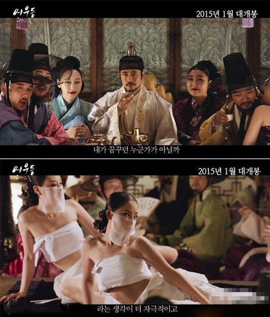韩国古装情色电影《于宇同》床戏曝光高清大