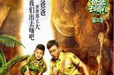 同样是演员的硬汉胡军和他儿子胡皓康作为继刘烨之后的第二位重量级嘉宾在爸爸去哪儿第三季出现,也备受关注。