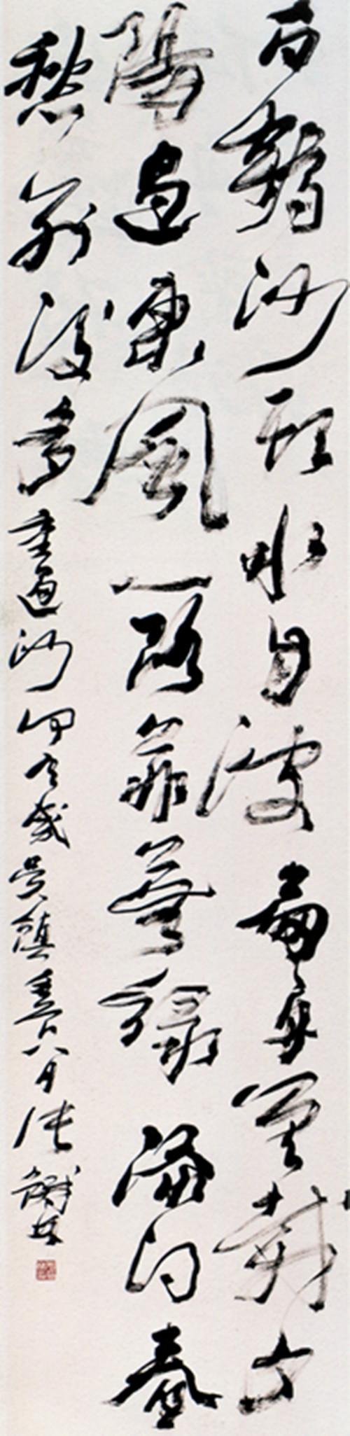张铁林的书法作品:白鹤沙头水自波,扁舟曾载夕阳过.