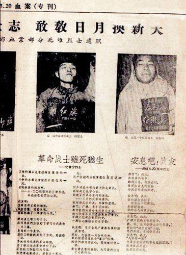 """细数""""文革""""时期小报昔日报章照曝光(图)"""