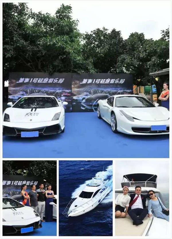 董事1号超跑俱乐部新闻发布会在深圳召开图片