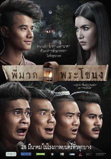 澳门威尼斯人官网:泰国恐怖片《鬼夫》走红 美女帅哥满口黑牙