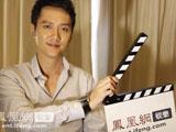 专访冯绍峰