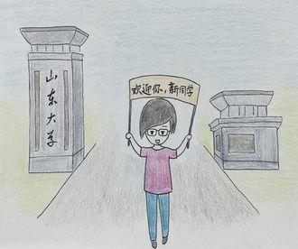 """山大学姐手绘漫画版入学指南迎新生 被赞""""好贴心"""""""
