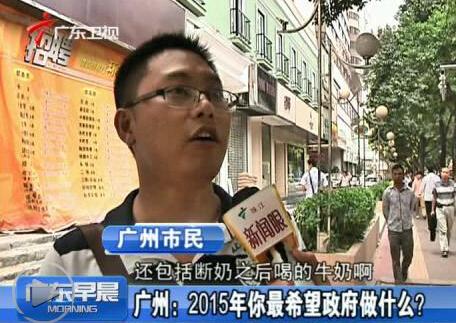 广州:2015年你最希望政府做什么