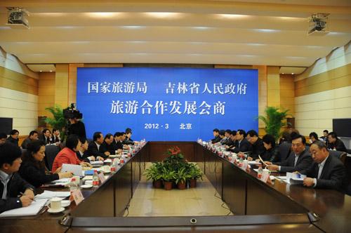 国家旅游局与吉林省人民政府旅游合作发展会商会在京召开