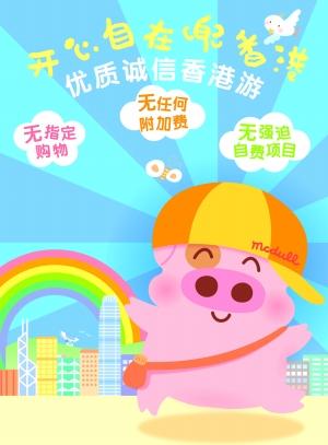 麦兜上的幼儿园_【春田花花幼稚园校歌尤克里里谱】ukulele谱_