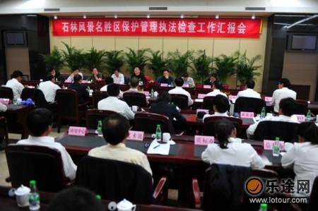 由中国风景名胜区协会副会长陈素伟