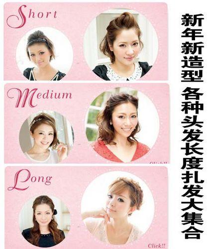 新年新造型长中发型最美扎发职业合中年短发女性烫发大集图片