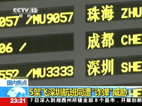 南京到深圳飞机时刻表