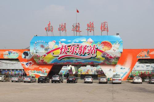 响应广东旅游局降价要求 南湖游乐园今低价迎客图片