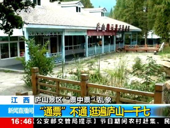 通票并不通 游客逛遍庐山要花一千七(视频截图)