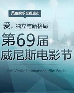 全程直击第69届威尼斯国际电影节