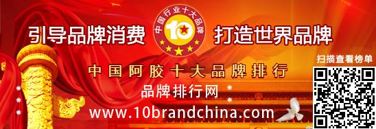 """""""2015年度中国阿胶十大品牌总评榜""""荣耀揭晓"""