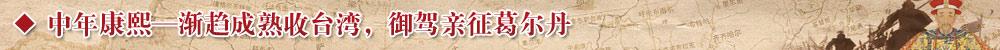 中年康熙 成熟 台湾 葛尔丹