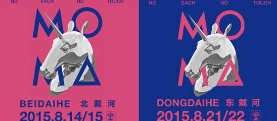 魔马音乐节海报曝光 众歌手厚积薄发打造全新音乐节品牌