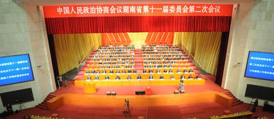 湖南省政协第十一届委员会第二次会议闭幕