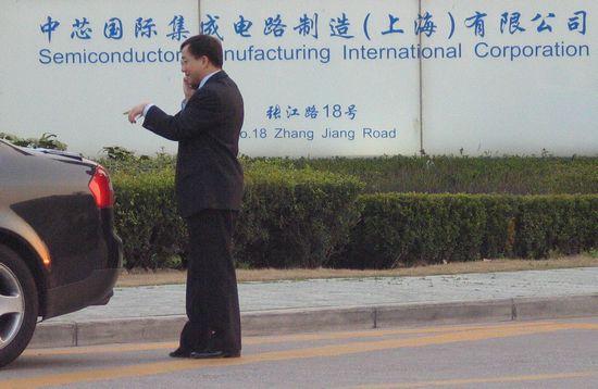 中芯国际北京设晶圆合资公司