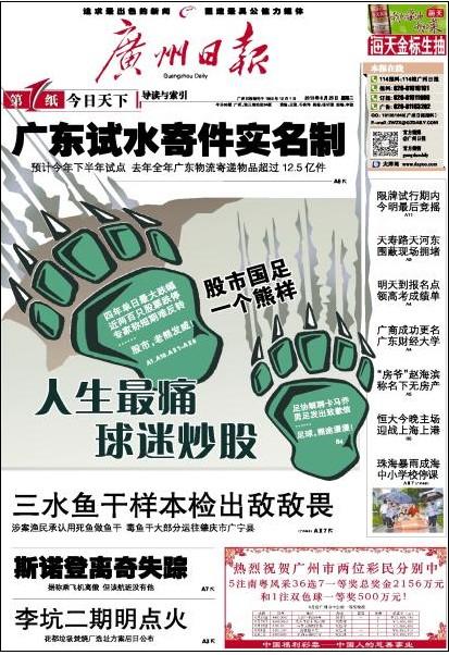 6月25日广州日报封面