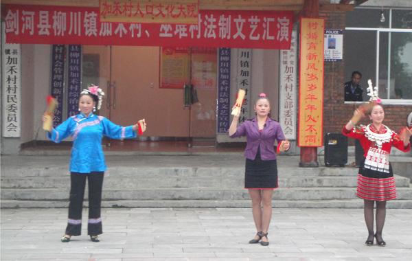 剑河/剑河县乡村留守妇女法制文艺宣传队员进村开展法制宣传