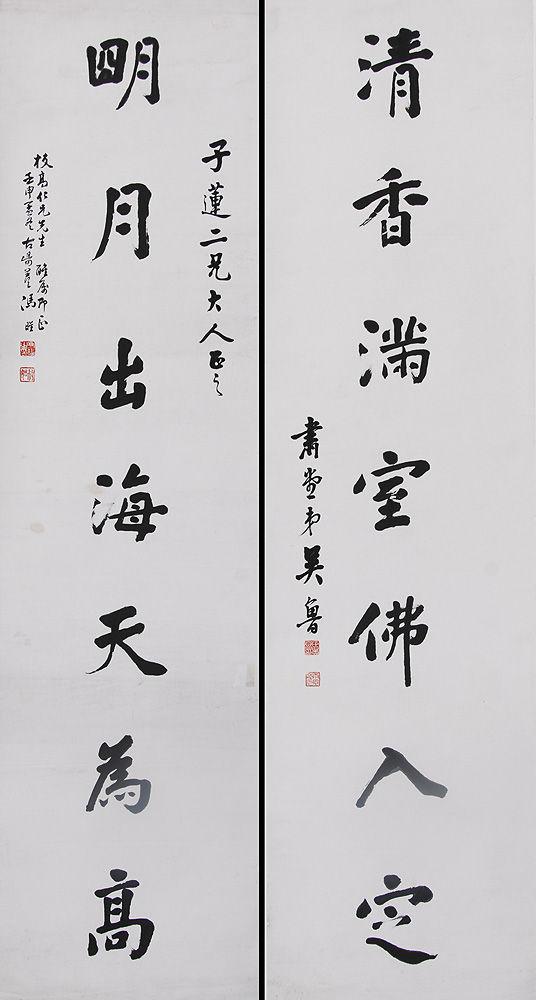 图2 【吴鲁楷书七言联纸本立轴175×46】