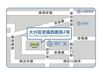 宜家家居西红门店地理位置.本版图片京华时报记者 -宜家家居开进西图片