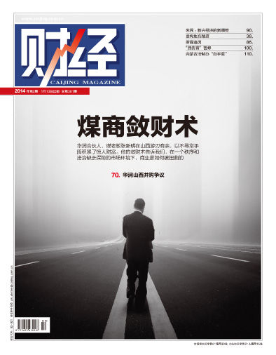 图为《财经》杂志2014年第2期