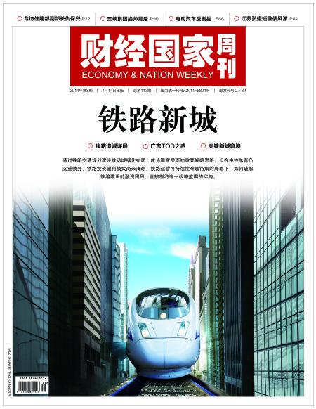 图为财经国家周刊2014年第8期封面。