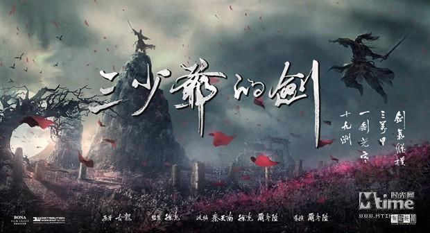 《三少爷的剑》主演遭网友吐槽 揭秘电影选角潜规则