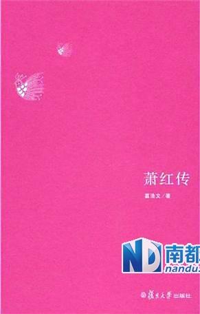 <p>    《萧红传》,葛浩文著,复旦大学出版社2 0 11年1月版,20 .00元。</p>
