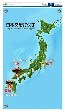 重庆报纸登带蘑菇云日本地图 日外相称无法容忍