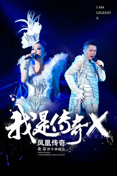 """凤凰传奇   \""""我是传奇x\""""2014北京跨年演唱会今日正式开票..."""