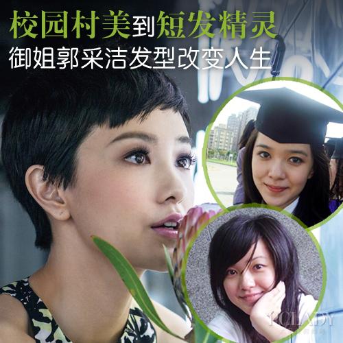 【发型屋】校园村美到短发精灵 御姐郭采洁发型改变人生