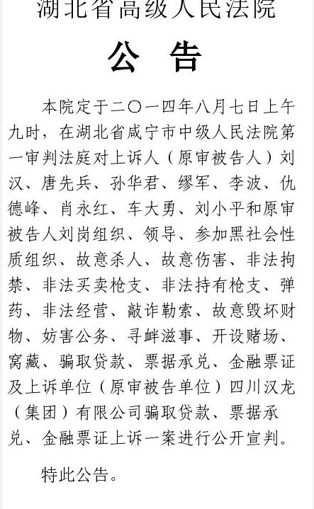 刘汉、刘维等上诉案将于8月7日上午公开宣判