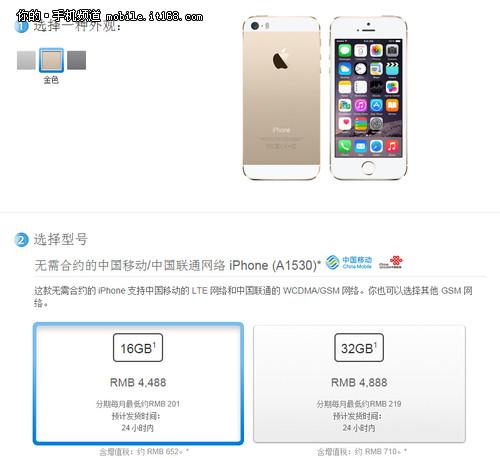 港版最宜购买iPhone6首批销售情况汇总