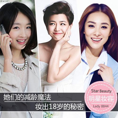 【爱美】陈妍希减龄法 超龄少女也能妆成18岁