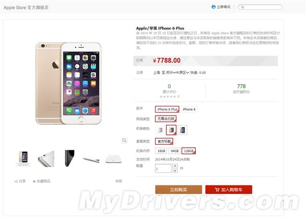 iPhone 6国行货源一览:移动坑死用户了!