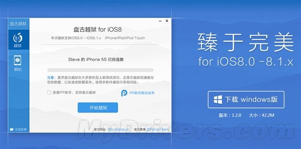 中国团队给力:iPad Air 2、mini 3也可以完美越狱了!