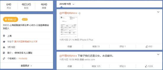 黄毅清隐藏昔日爆料微博 疑为女儿封口