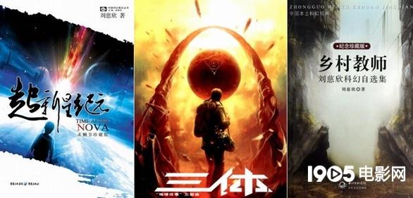 5部刘慈欣科幻小说将翻拍电影 《富春》导演选了一部