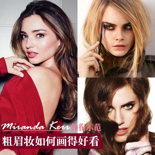 【聚时尚】米兰达领衔示范粗眉妆怎么画好看