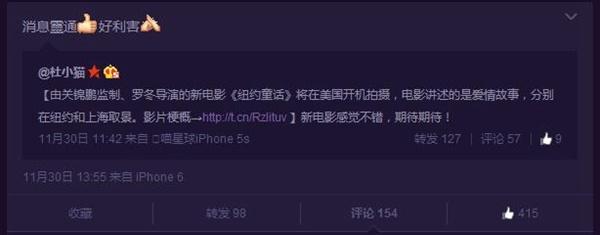华谊新片《纽约童话》开机 倪妮女一号关锦鹏监制