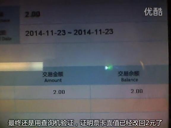 北京地铁充值漏洞仍存在:利用app可随意免费充值