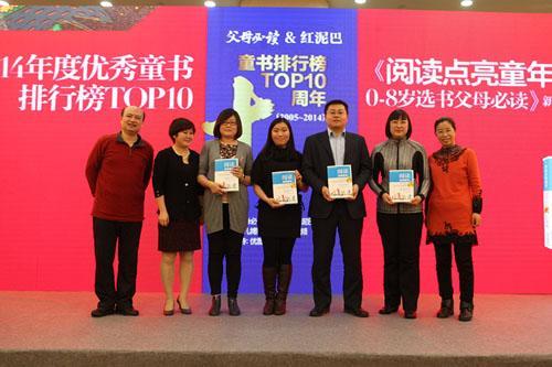 年度优秀童书排行榜TOP10 十周年