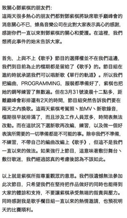 邓紫棋经济公司发布长微博声明