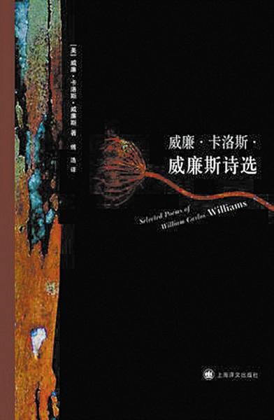 威廉・卡洛斯・威廉斯:用诗歌捕捉日常事物的无用面