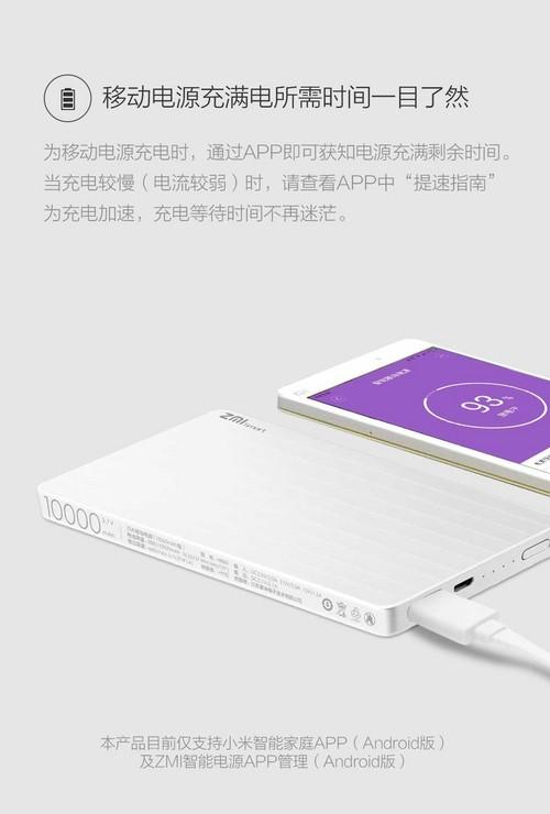 小米首款快充电源众筹能用App看电量
