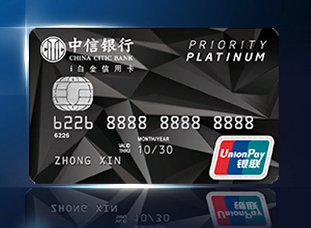 晒晒中信的借记卡。7月2日更新。-信用卡论坛