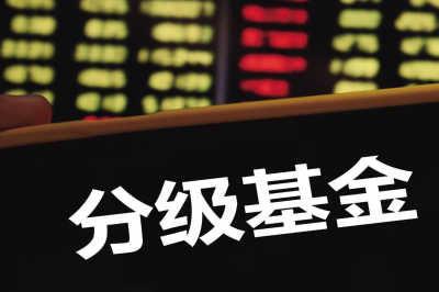 11月股票分级基金规模增长超百亿份 基金份额