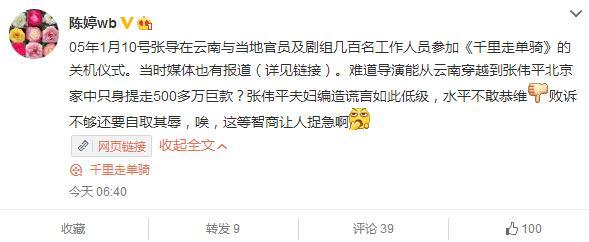 [明星爆料]妻子陈婷力挺张艺谋 斥张伟平:败诉还自取其辱